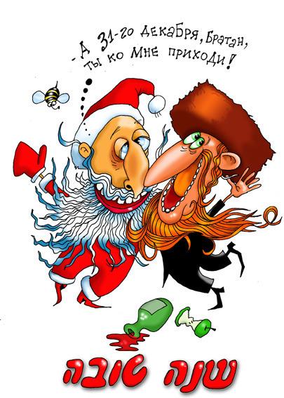 принадлежит пол-европы, смешные еврейские поздравления с новым годом сделали подборку