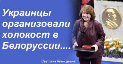 Лауреат Нобелевской премии Алексеевич внесена на сайт «Миротворец»