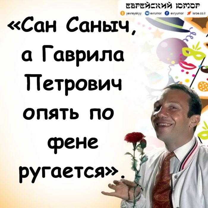 «Сан Саныч, а Гаврила Петрович опять по фене ругается».
