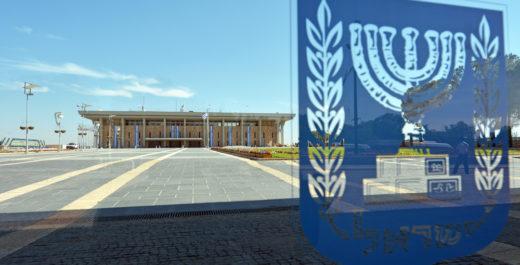 Иерусалим кнессет, здание израильского парламента в Иерусалиме, Израиль. Это однопалатный национальный законодательный орган Израиля.