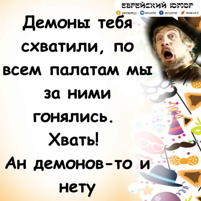 Иван-Васильевич-меняет-профессию. Демоны