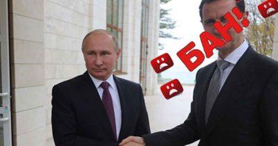 Путин «забанил» Асада