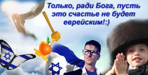 Рош аШана. Еврейский Новы год