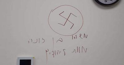 В Яффо в детсаду обнаружены ужасные надписи