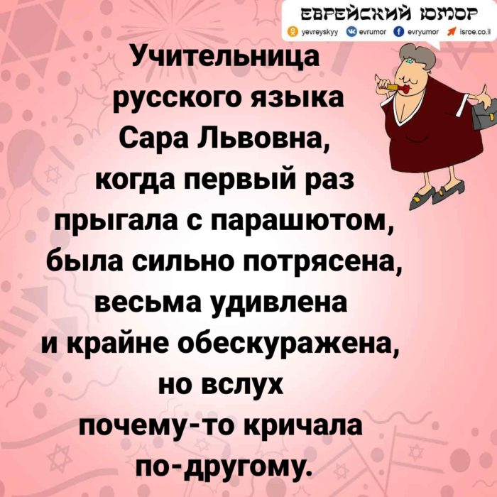 Еврейский юмор. Одесские учительница русского языка сара львовна анекдоты