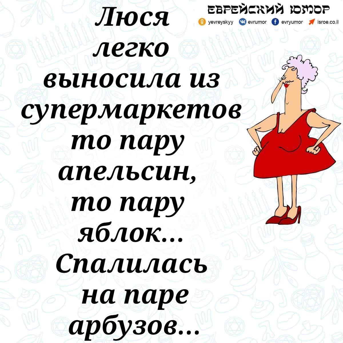 Еврейский юмор. Одесские анекдоты. Люся легко выносила...
