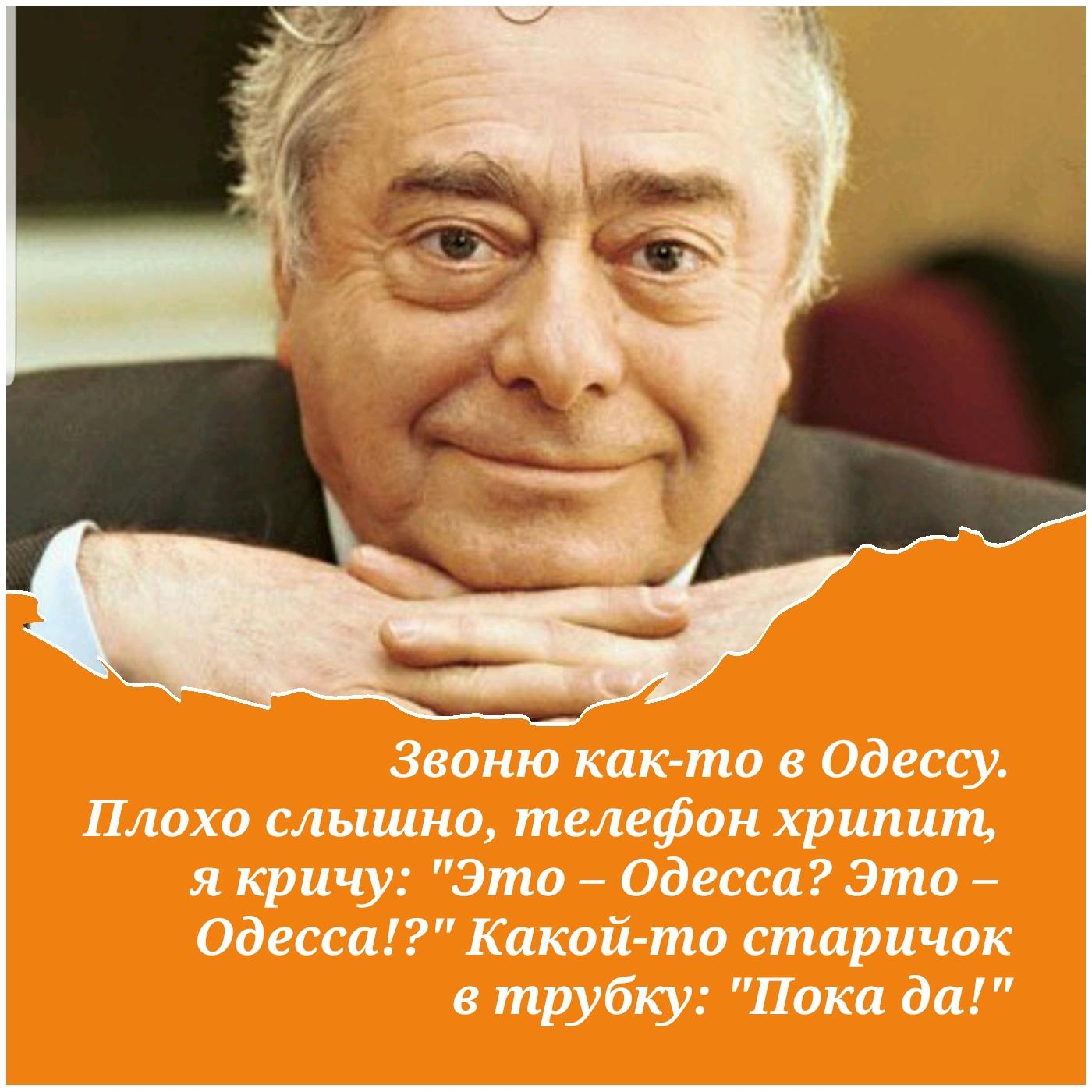 Еврейский юмор. Одесский анекдот. Звоню как-то в Одессу...