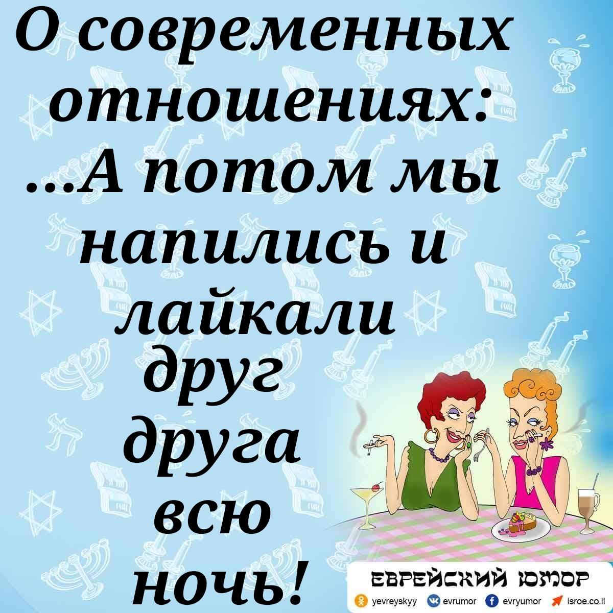Еврейский юмор. Одесский анекдот. О современных отношениях