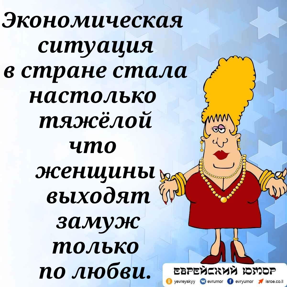 Еврейский юмор. Одесский анекдот. Экономическая ситуация...