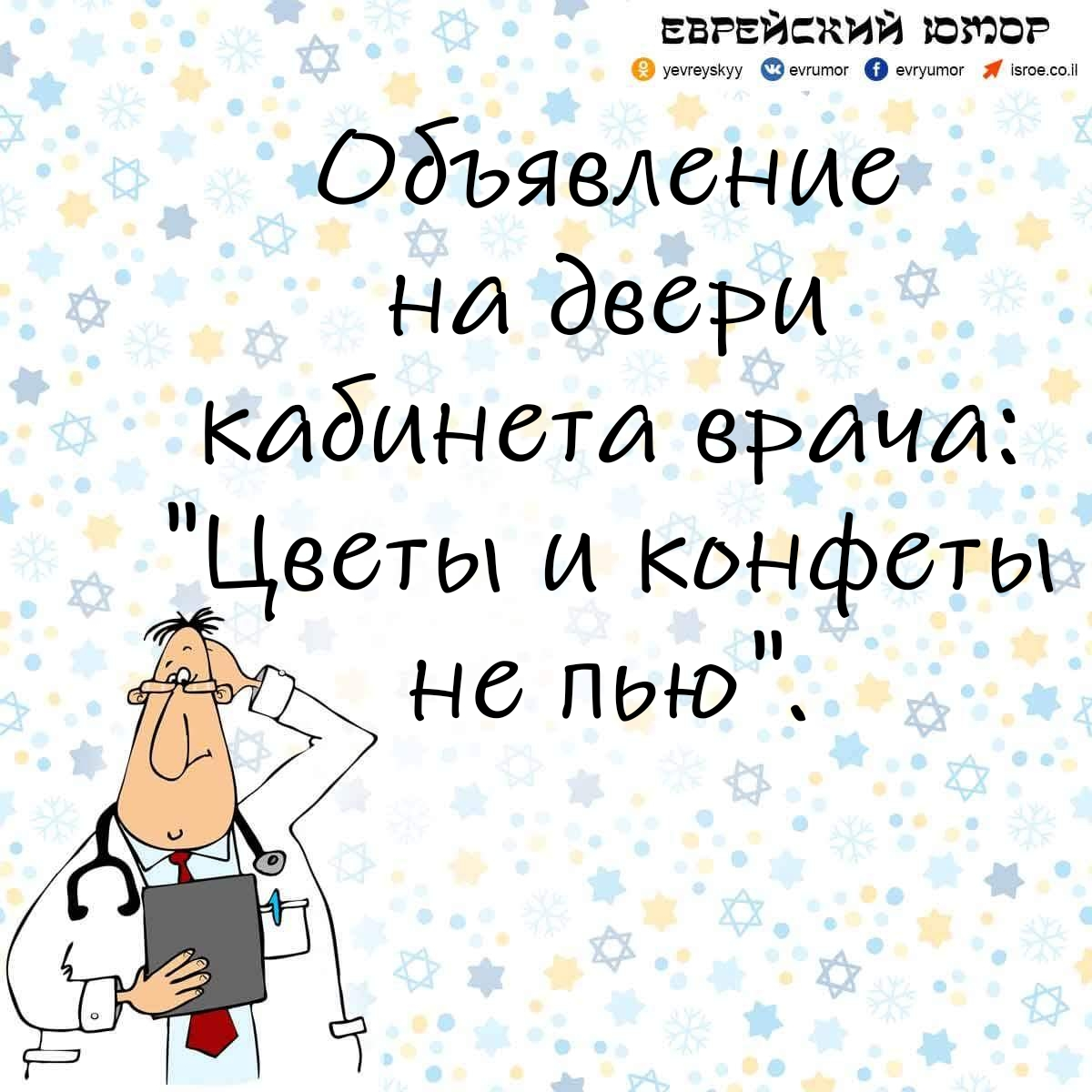 Еврейский юмор. Одесский анекдот. Объявление на двери...