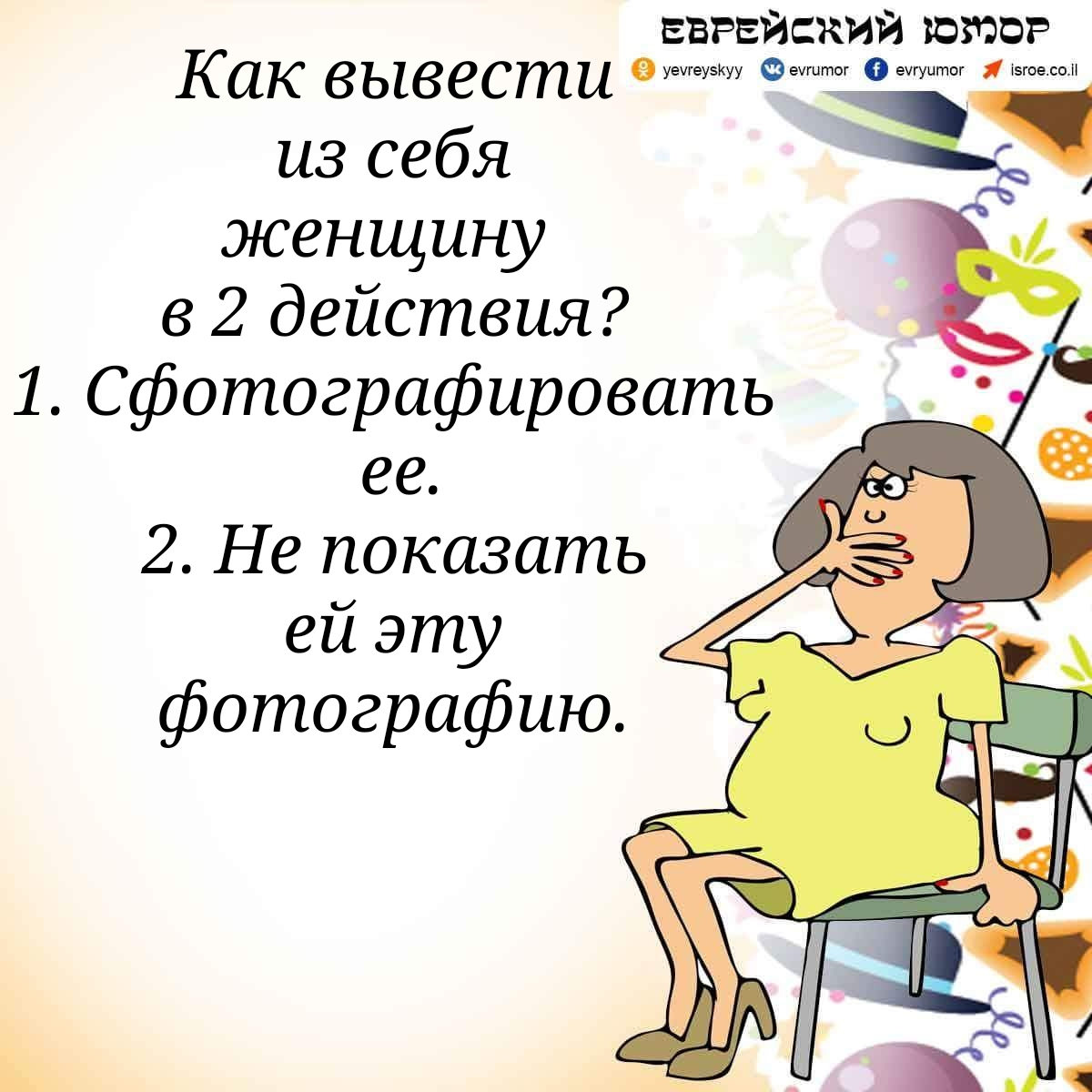 Еврейский юмор. Одесский анекдот. Как вывести из себя женщину...