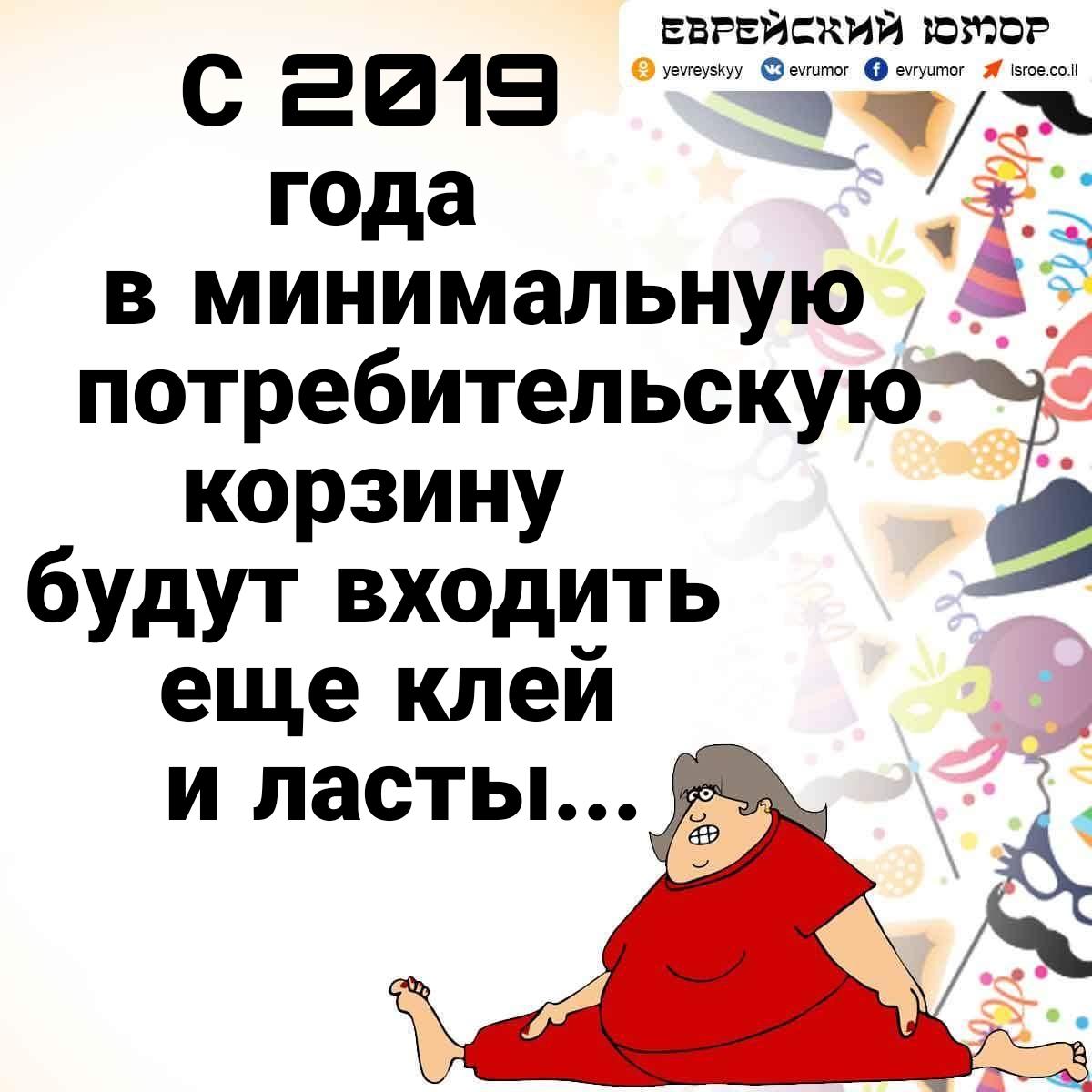 Еврейский юмор. Одесский анекдот. С 2019...