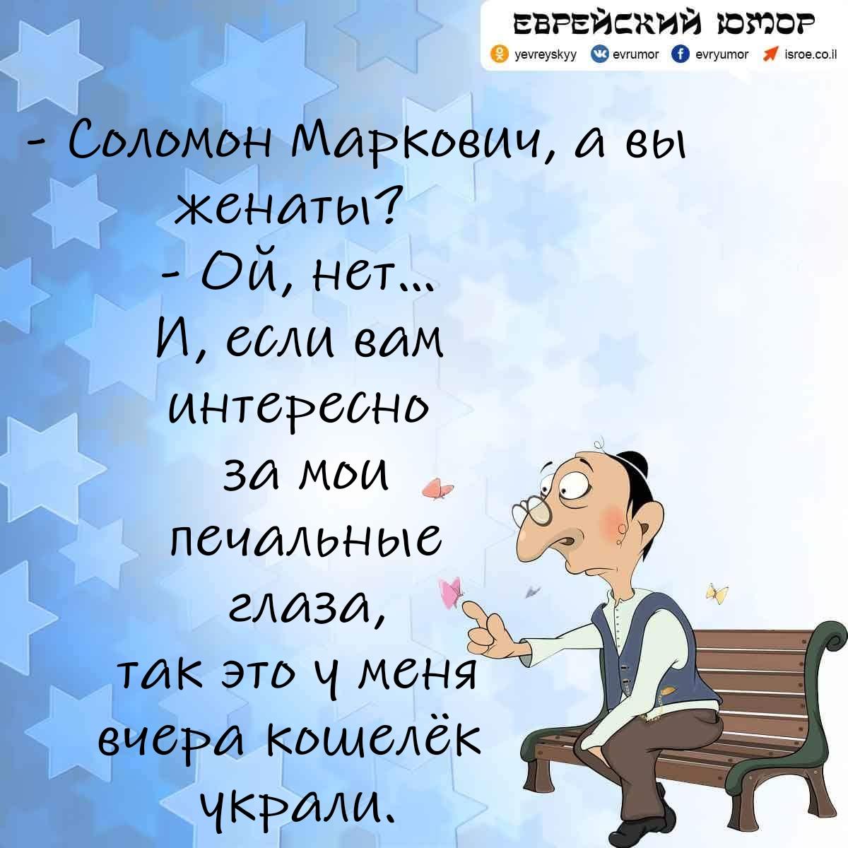 Еврейский юмор. Одесский анекдот. Соломон Маркович...