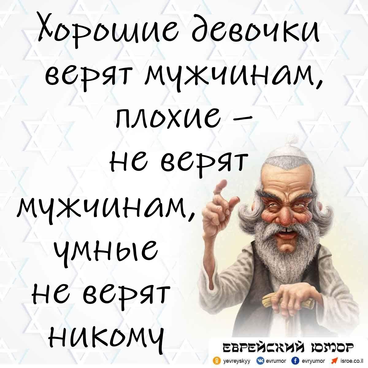 Еврейский юмор. Одесский анекдот. Хорошие девочки