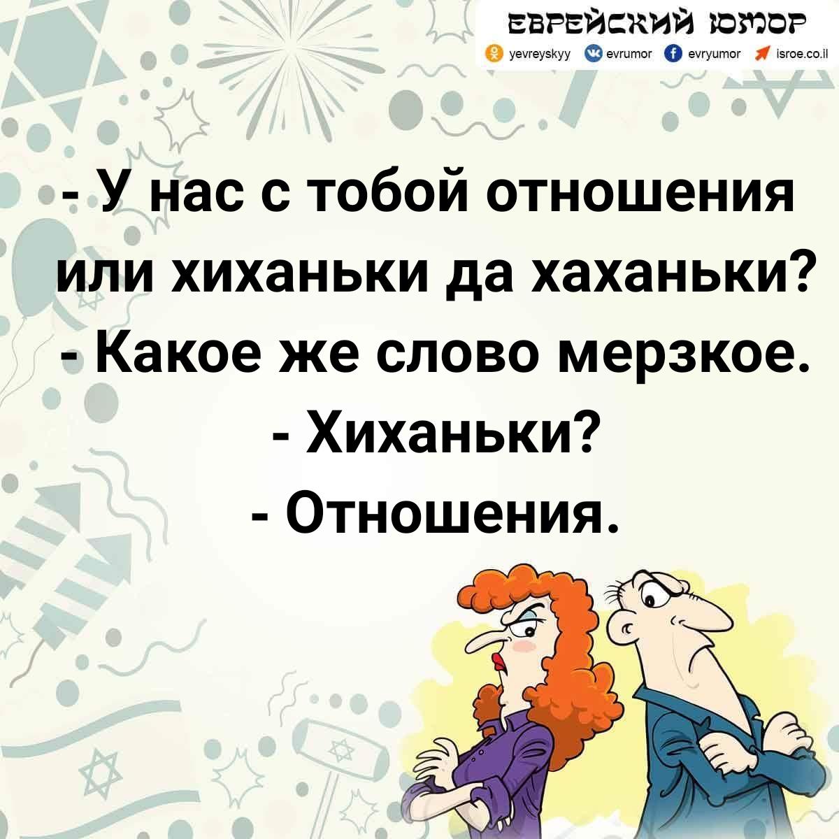 Еврейский юмор. Одесский анекдот. У нас с тобой...