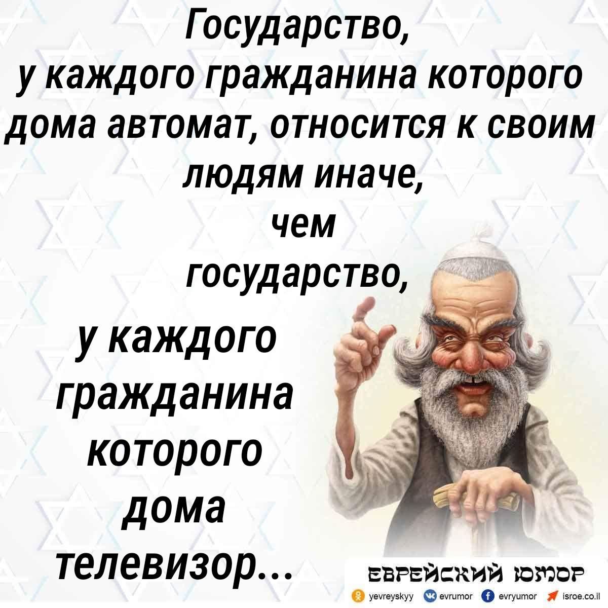 Еврейский юмор. Одесский анекдот. Государство