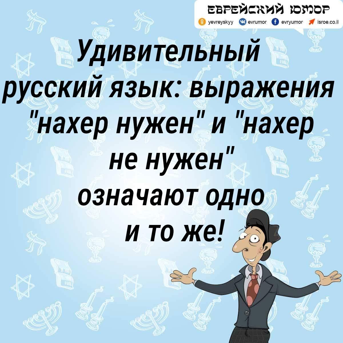 Еврейский юмор. Одесский анекдот. Удивительный