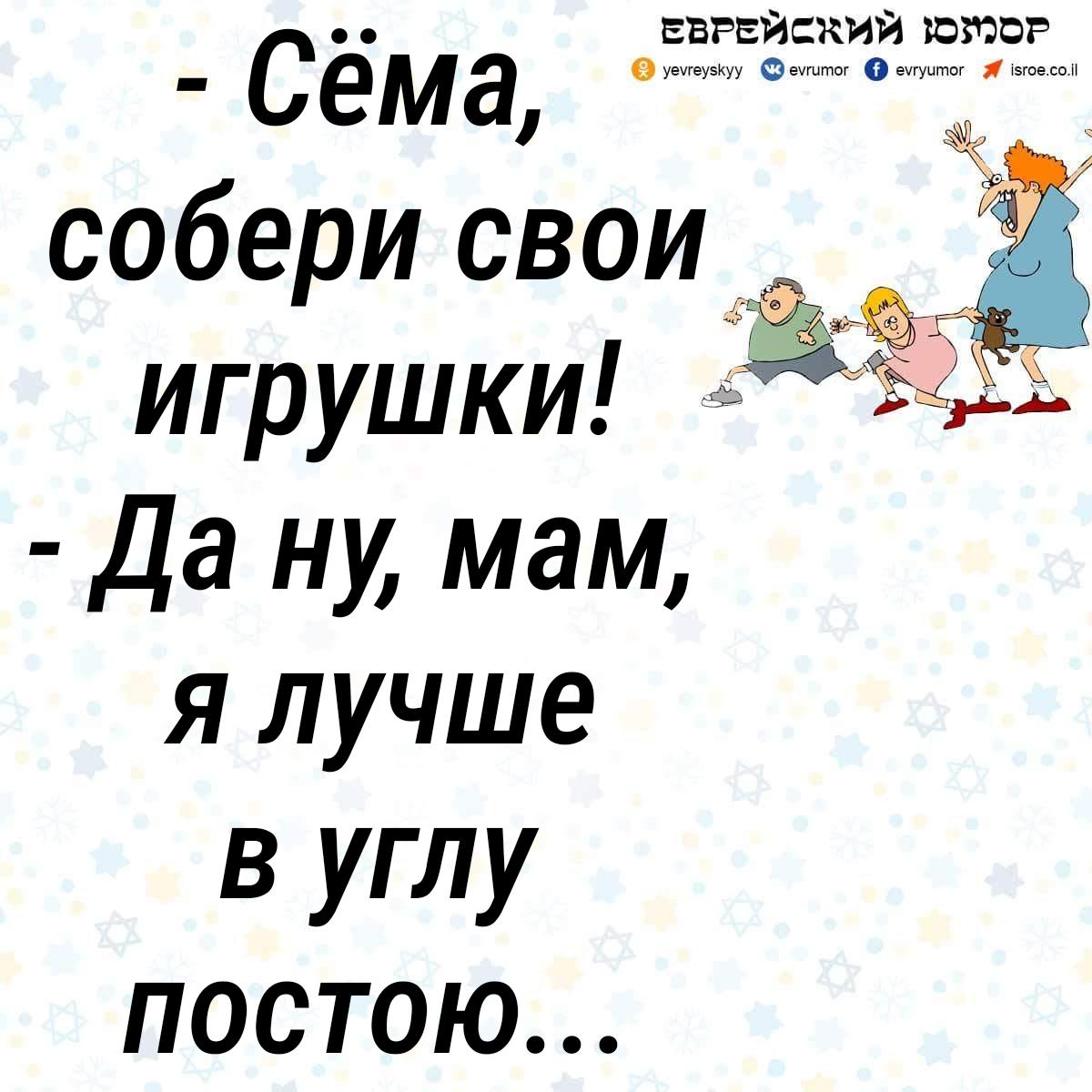 Еврейский юмор. Одесский анекдот. В углу