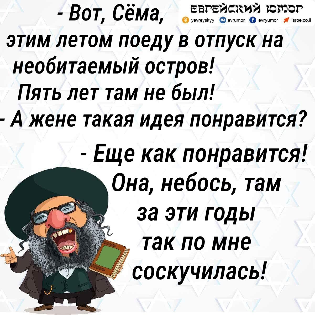 Еврейский юмор. Одесский анекдот. Необитаемый остров.