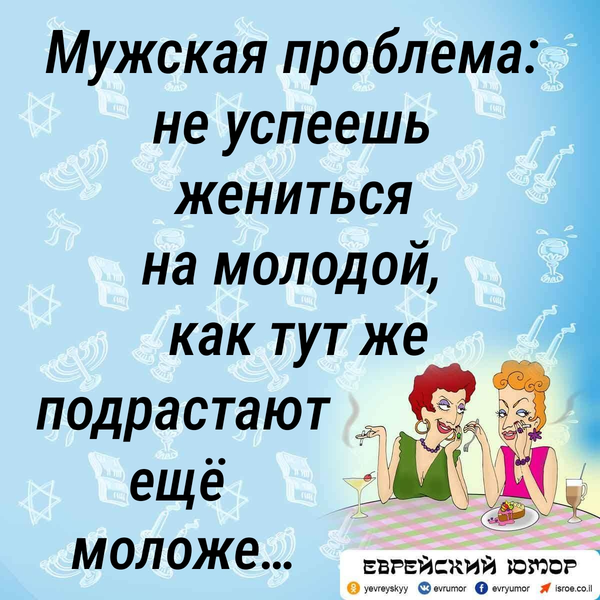 Еврейский юмор. Одесский анекдот. Мужская проблема