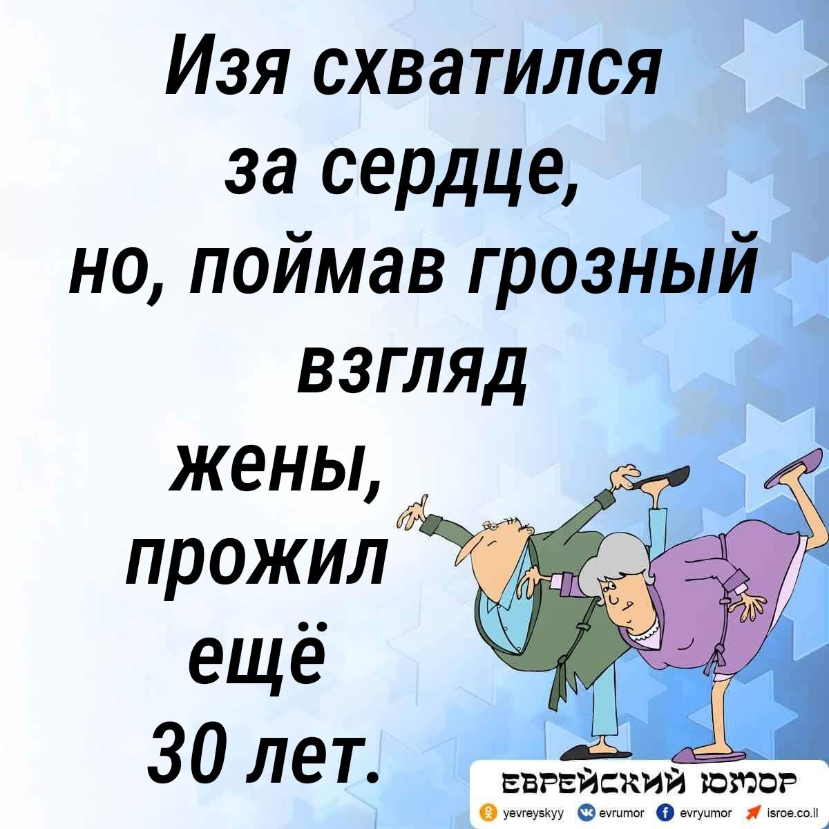Еврейский юмор. Одесский анекдот. Сердце