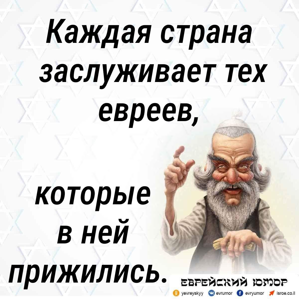 Еврейский юмор. Одесский анекдот. Каждая страна