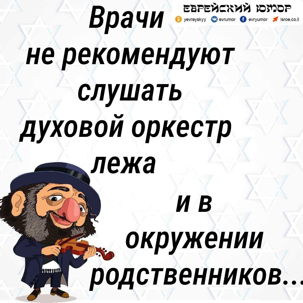 Еврейский юмор. Одесский анекдот. Врачи не рекомендуют