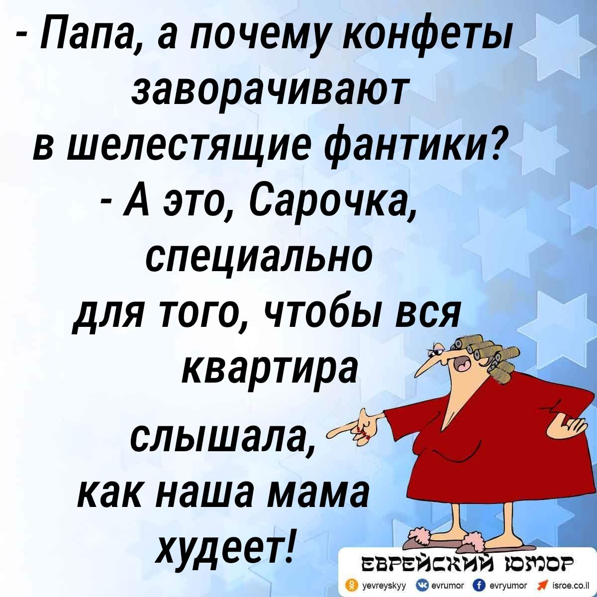 Еврейский юмор. Одесский анекдот. Диета