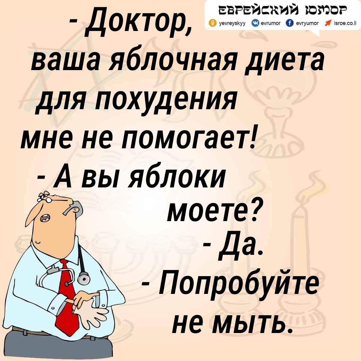 Еврейский юмор. Одесский анекдот. Яблоки