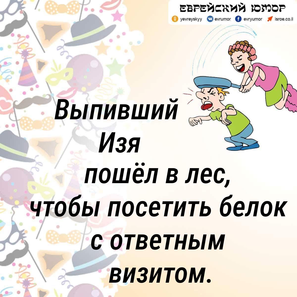 Еврейский юмор. Одесский анекдот. Ответный визит
