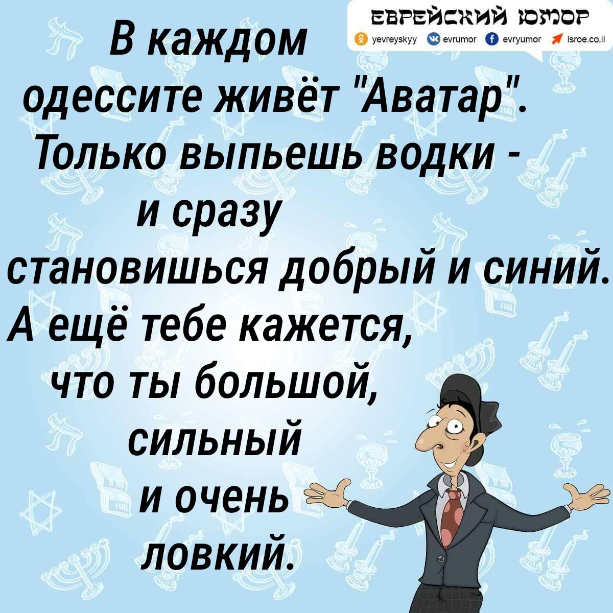 Еврейский юмор. Одесский анекдот. Одесский аватар