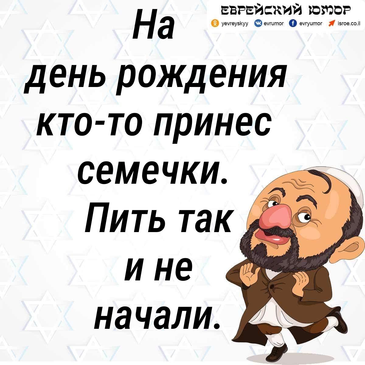 Еврейский юмор. Одесский анекдот. Семечки