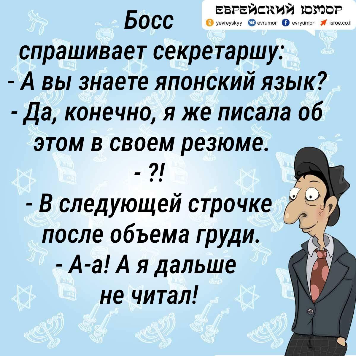 Европейский юмор. одесский анекдот. босс и секретарша