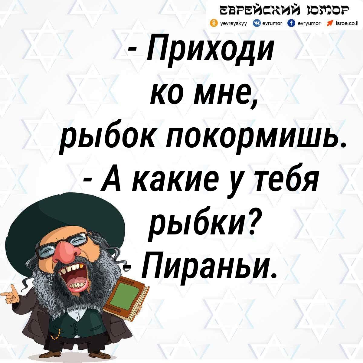 Еврейский юмор. Одесский анекдот. Рыбки