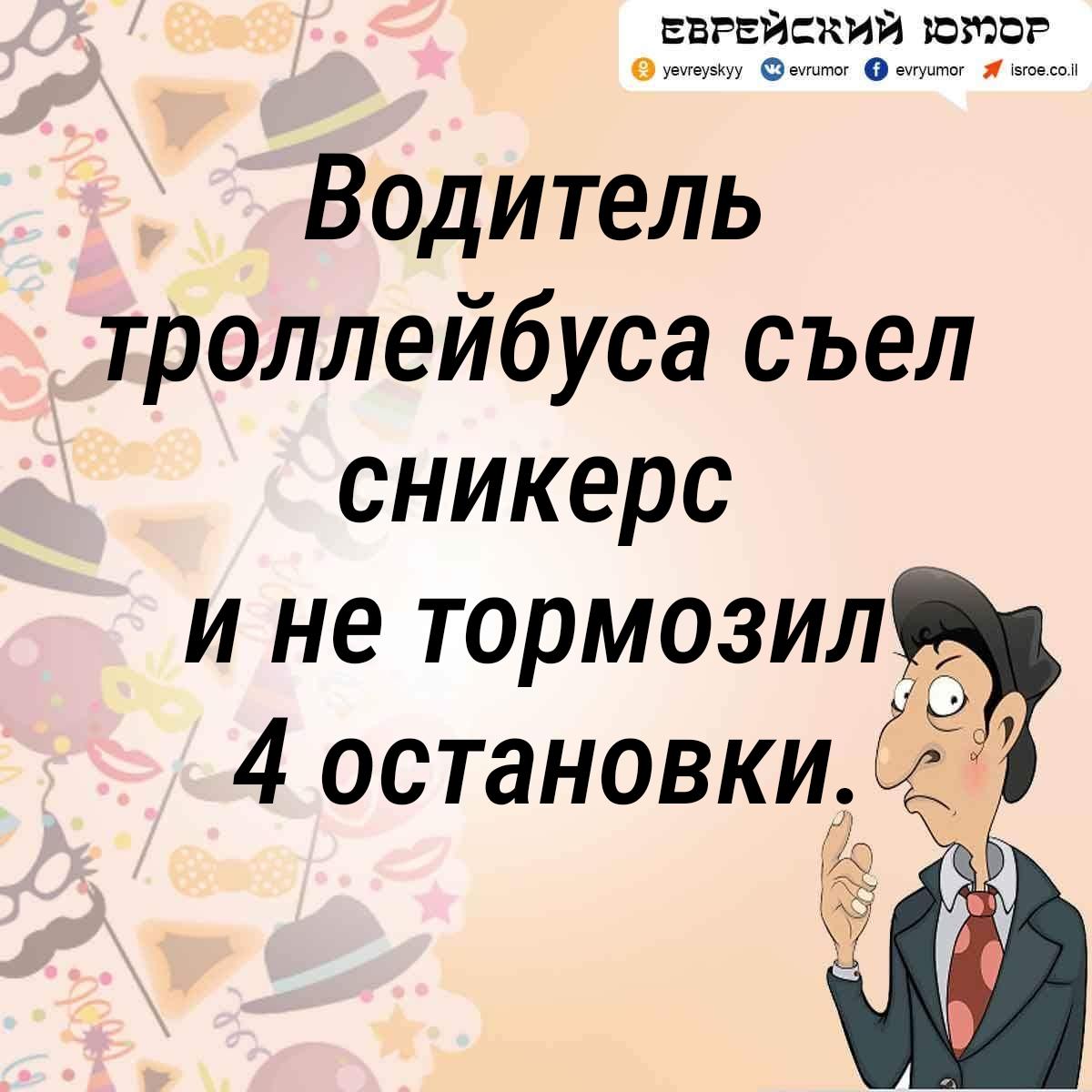 Еврейский юмор. Одесский анекдот. Сникерс