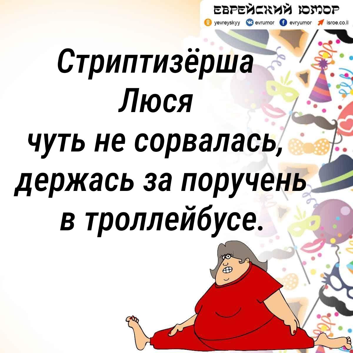 Еврейский юмор. Одесский анекдот. Люся