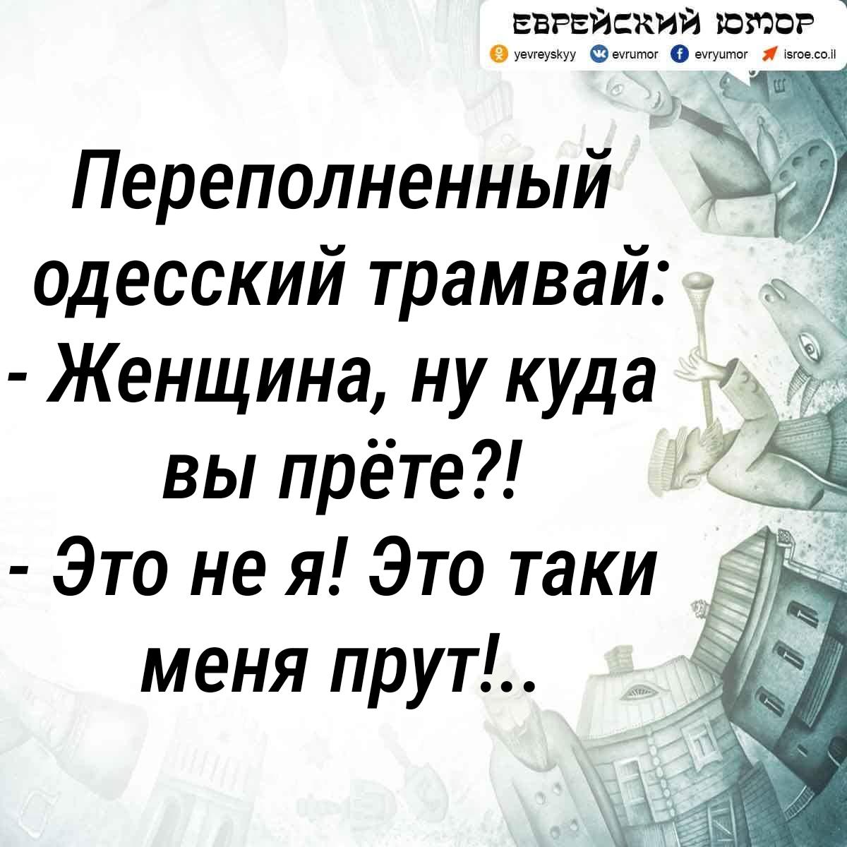 Еврейский юмор. Одесский анекдот. Одесский трамвай
