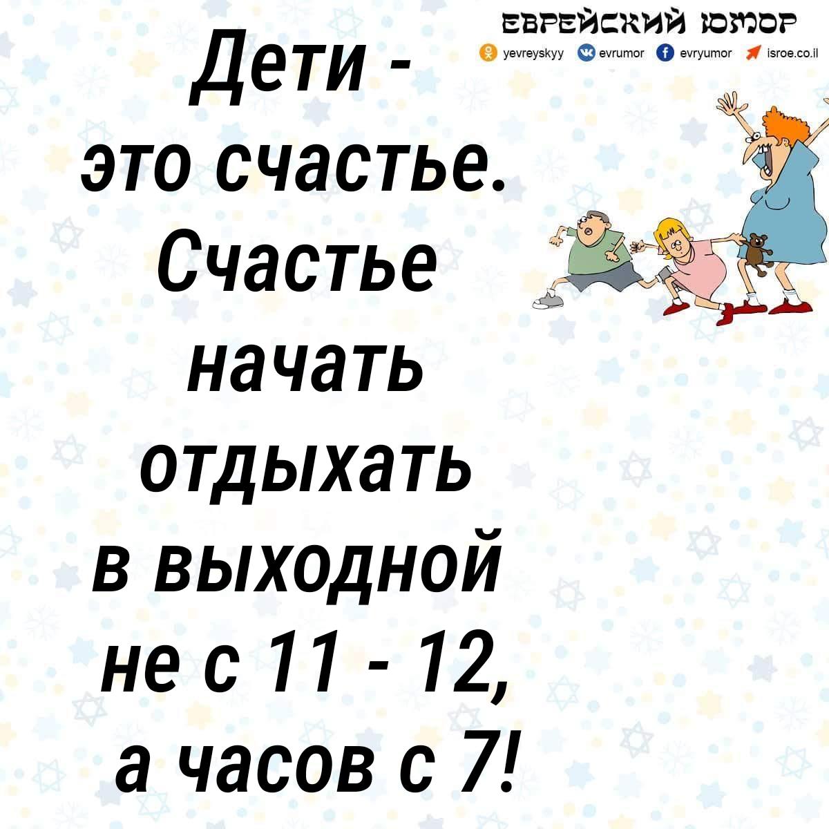 Еврейский юмор. Одесский анекдот. Дети