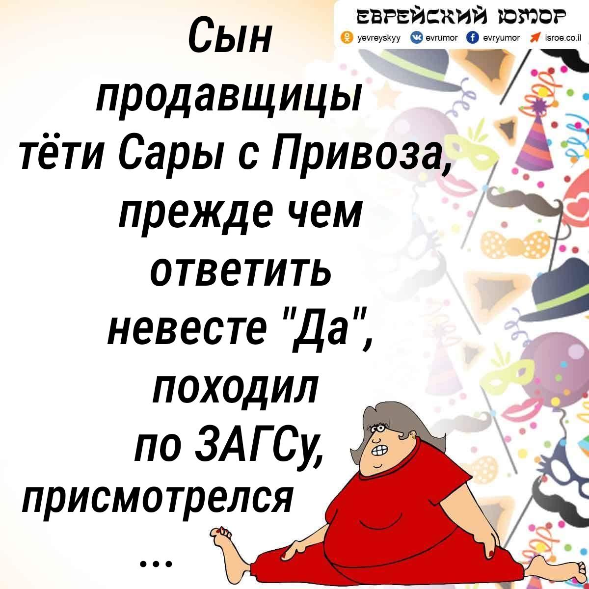 Еврейский юмор. Одесский анекдот. Свадьба