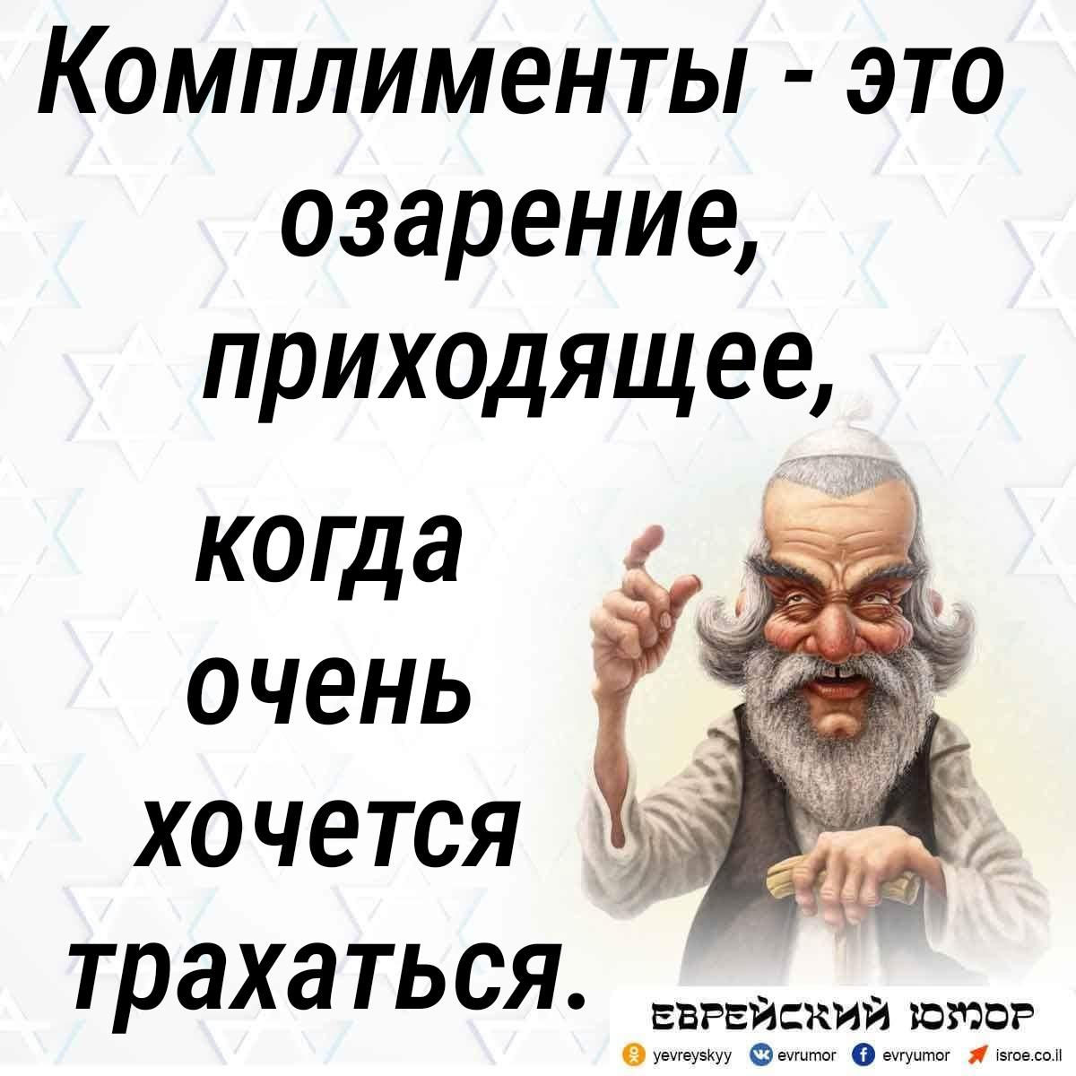 Еврейский юмор. Одесский анекдот. Комплименты