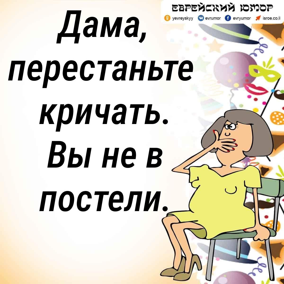 Еврейский юмор. Одесский анекдот. Постель