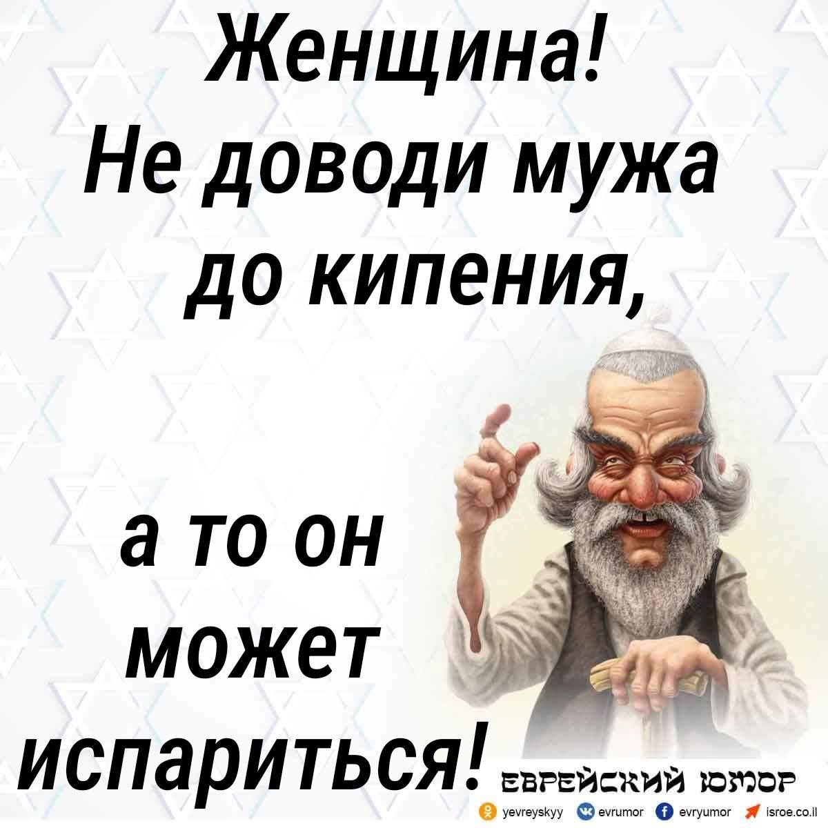 Еврейский юмор. Одесский анекдот. Не доводи