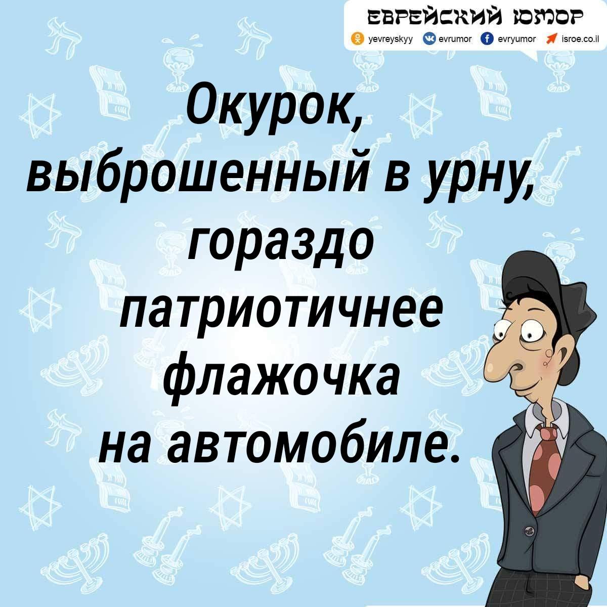 Еврейский юмор. Одесский анекдот. Патриотизм