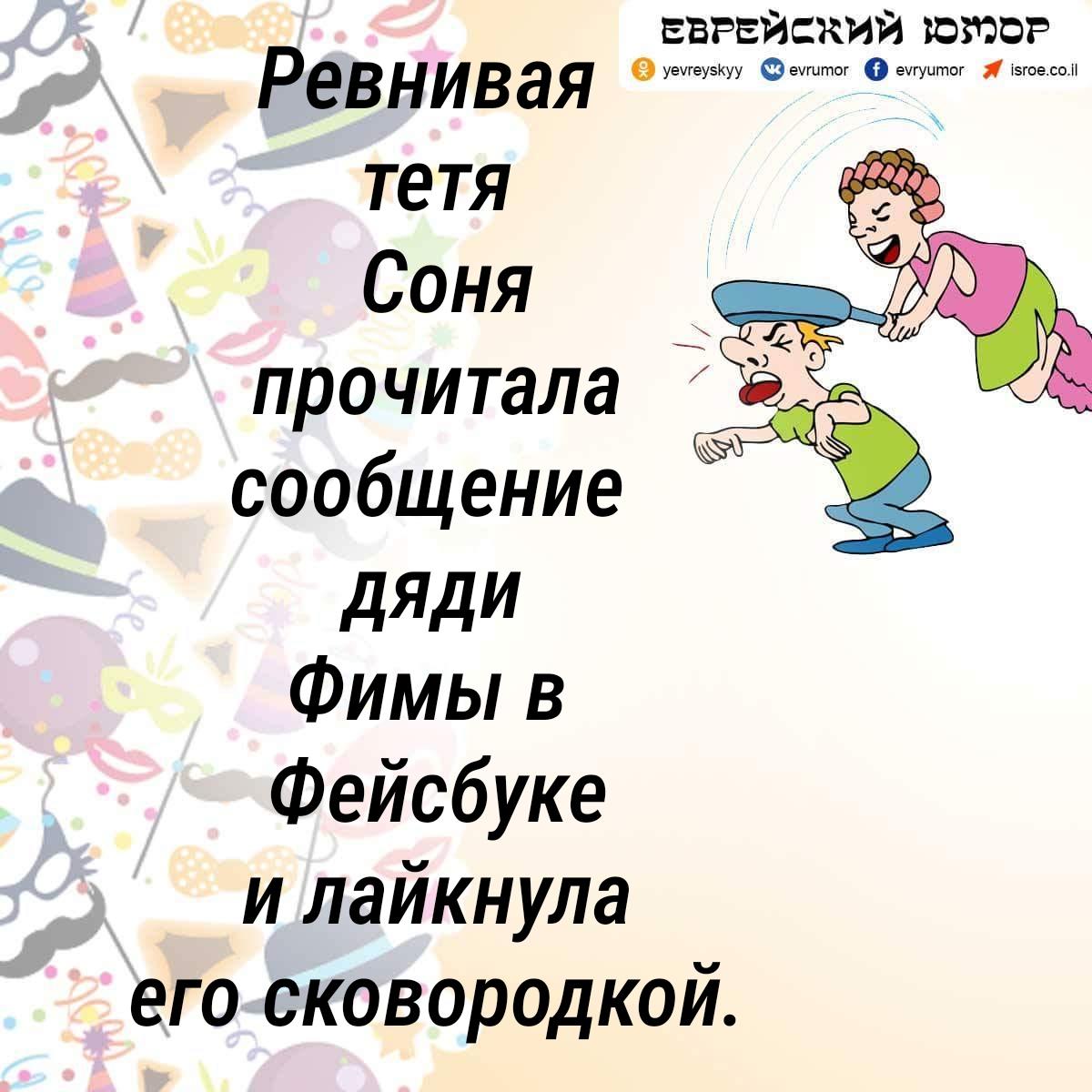Еврейский юмор. Одесский анекдот. Сковородка