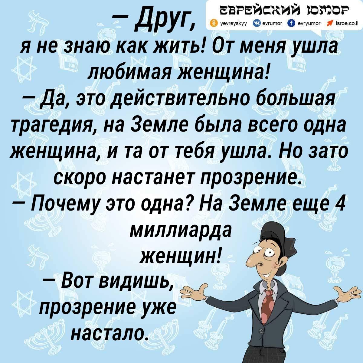 Еврейский юмор. Одесский анекдот. Прозрение