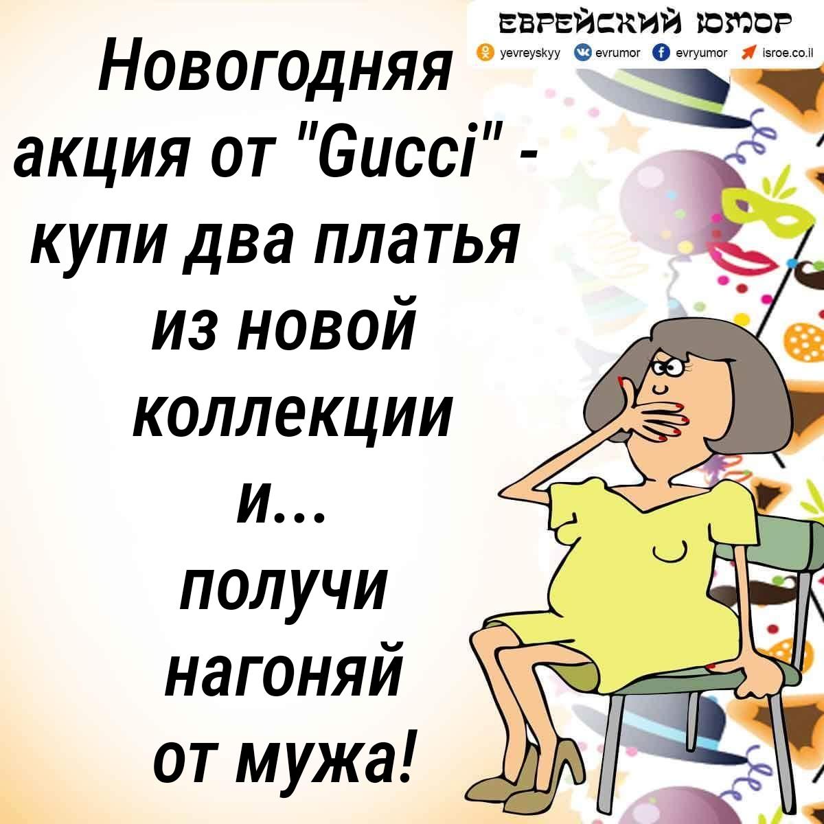 Еврейский юмор. Одесский анекдот. Акция