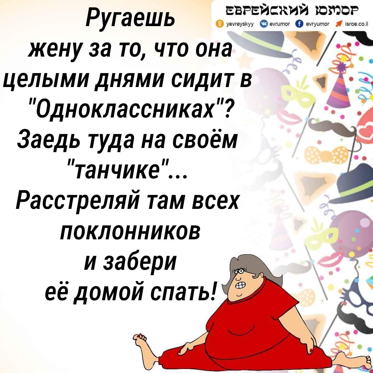 Еврейский юмор. Одесский анекдот. Одноклассники