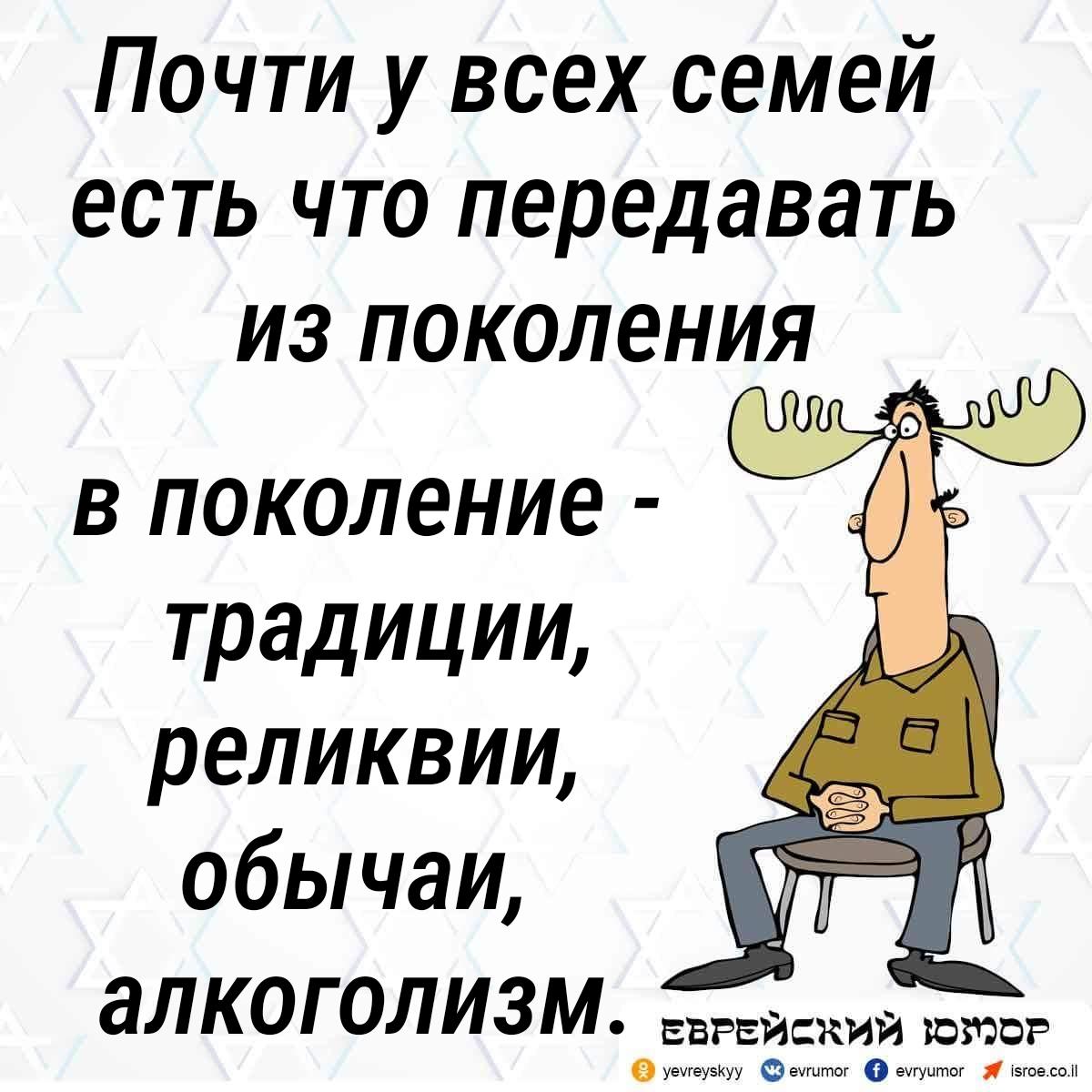 Еврейский юмор. Одесский анекдот. Традиции