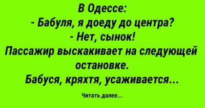 Забавная Одесса