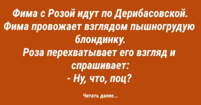 Одесса, наши дни😉